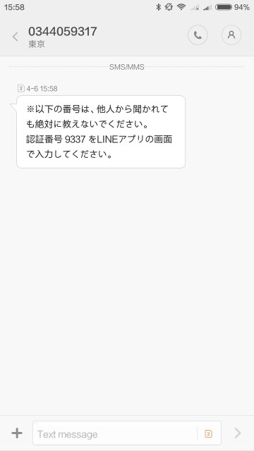 Screenshot_2016-04-06-15-58-35_com.android.mms