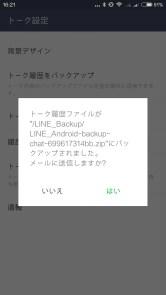 LINE_Backupのフォルダに保存される