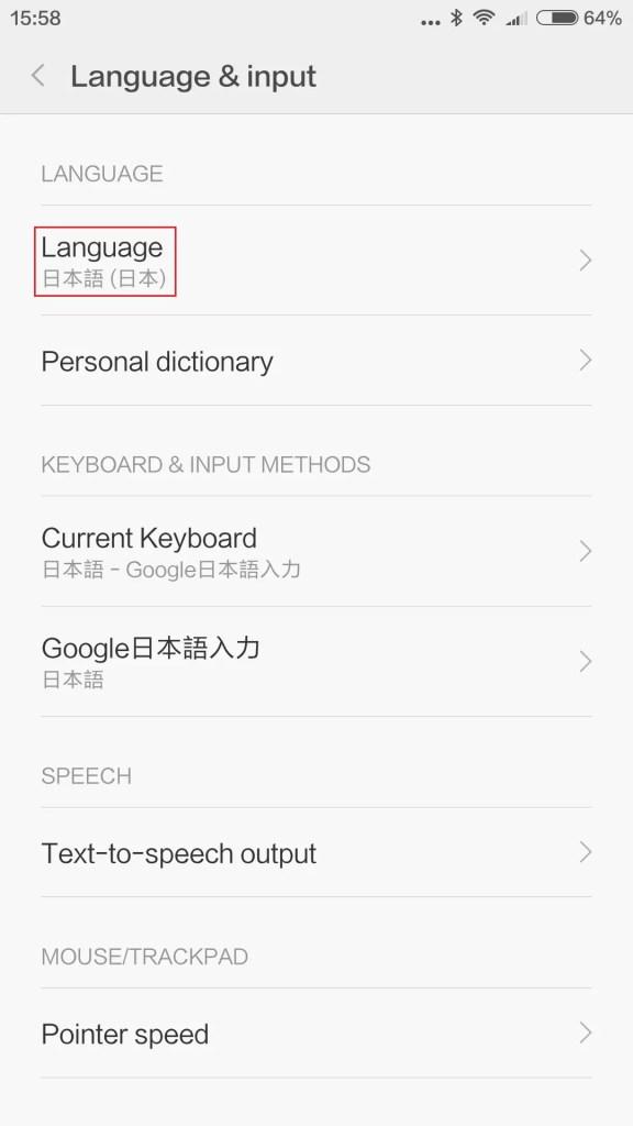 Settings > Additional settings > Language & input の画面でLanguageが日本語になっている