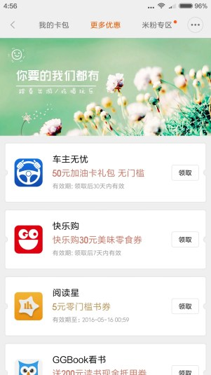 Screenshot_2016-04-23-04-56-15_com.xiaomi.pass