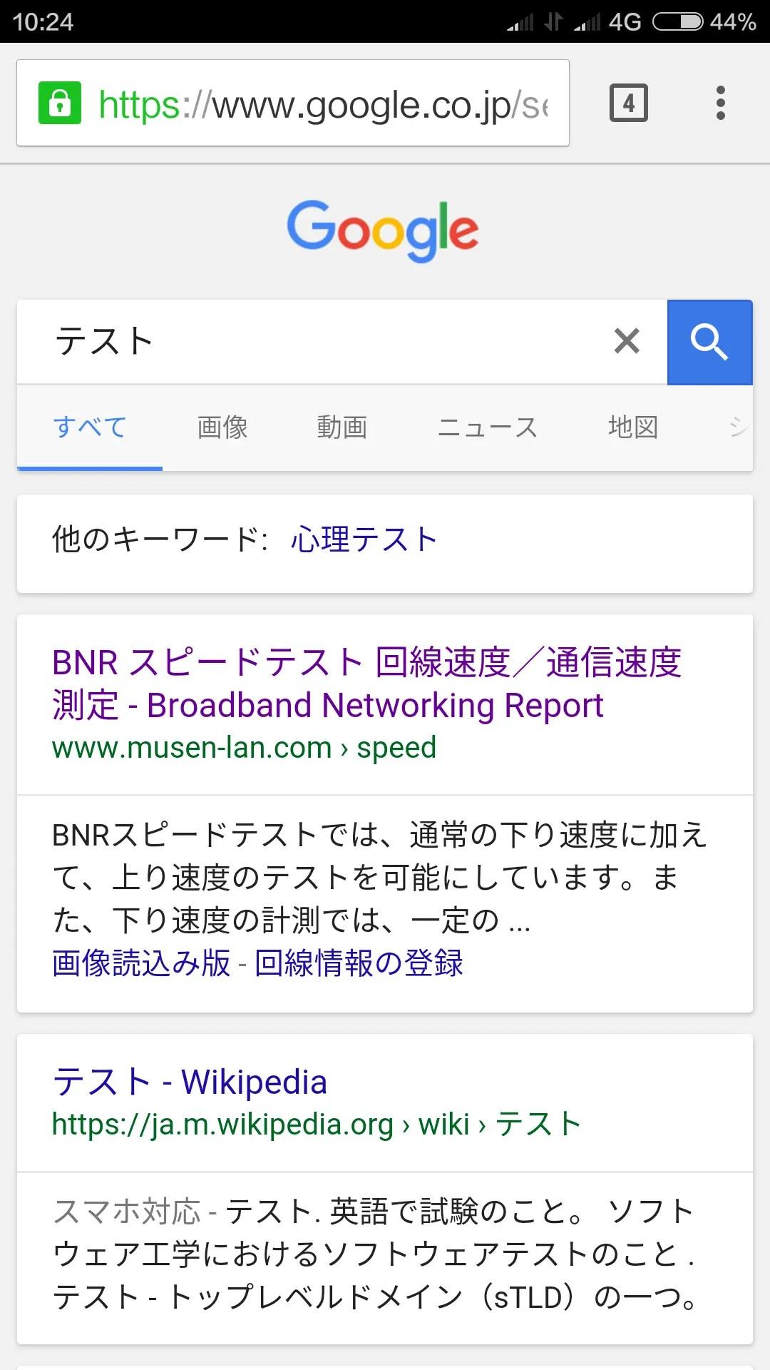 適当に検索してサイトを表示しようとすると、
