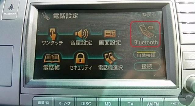 Bluetoothを選択