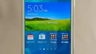SAMSUNG GALAXY S5 SCL23 レビユー