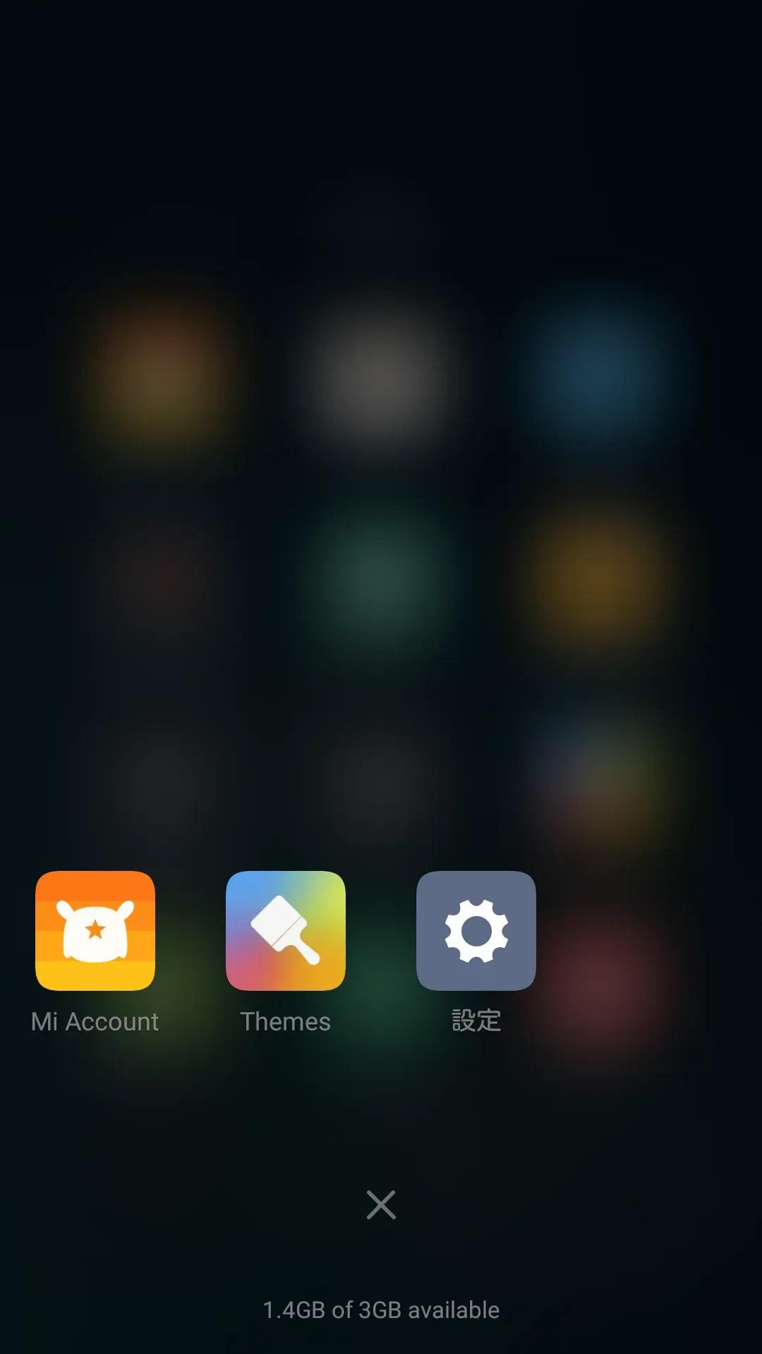 使わないときはメニューボタンからアプリ終了したほうがバッテリー節約できそう