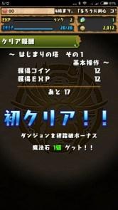 Screenshot_2016-07-13-05-12-36_jp.gungho.pad