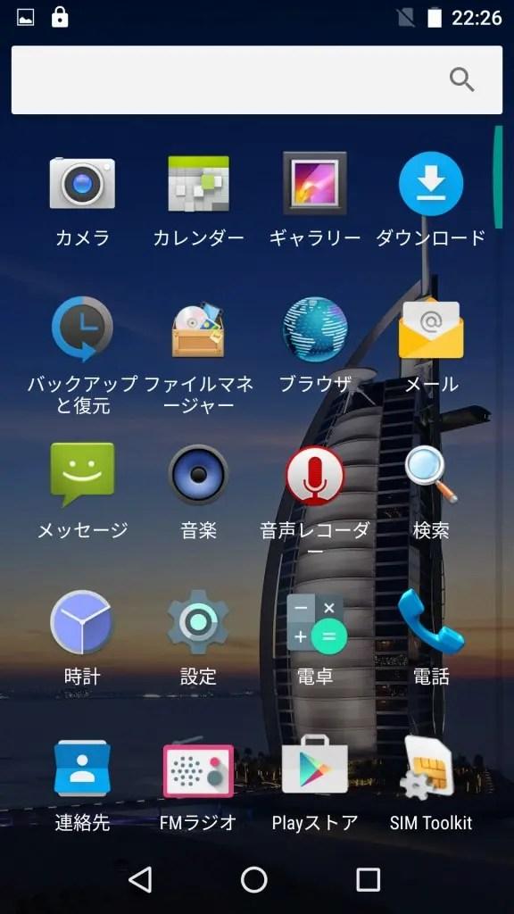 デフォルトのアプリ 少なっ!