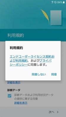 Screenshot_20160813-150138