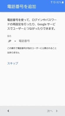 Screenshot_20160813-150547