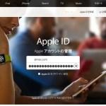 【Apple ID】アカウントとiPhoneの紐付け解除方法