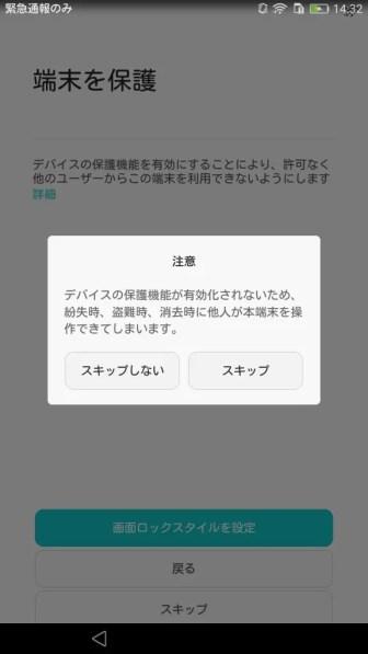Screenshot_2016-08-28-14-32-39