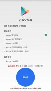 Screenshot_2016-09-06-13-08-08_com.ericxiang.googleinstaller
