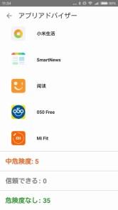 screenshot_2016-09-08-11-34-49_com-symantec-mobilesecurity