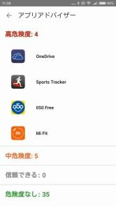 screenshot_2016-09-08-11-38-48_com-symantec-mobilesecurity
