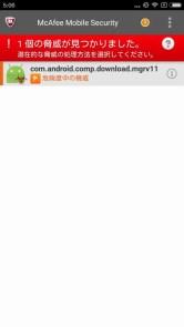 screenshot_2016-09-10-05-06-50_com-wsandroid-suite
