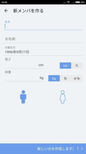 身長・体重など
