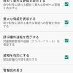 【Android 6.0.1(Marshmallow)】は緊急地震速報・緊急警報(ETWS)にデフォルトで対応していた OnePlus3で確認