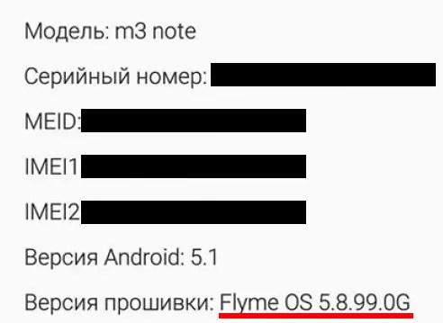 Flyme 5.8.99.0G