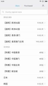 screenshot_2016-11-01-14-33-30-960_com-miui-virtualsim