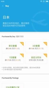 screenshot_2016-11-01-14-33-56-743_com-miui-virtualsim