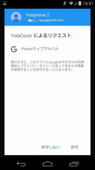 Google+やInstagramの画像をYotaCoverに設置できる