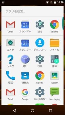Screenshot_2016-12-21-16-28-51