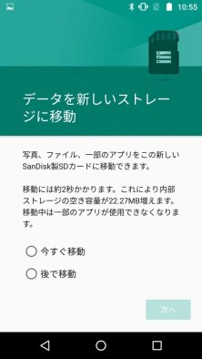 screenshot_20161222-105513