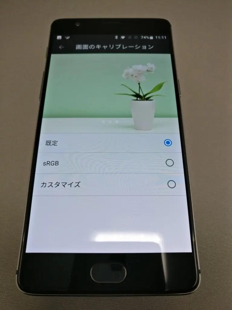 OnePlus 3T 画面のキャリブレーション 既定 緑が映える?