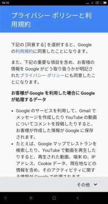 Screenshot_2017-01-13-18-15-49-384_com.google.android.gms