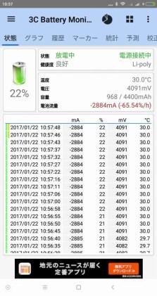 Screenshot_2017-01-22-10-57-50-504_ccc71.bmw
