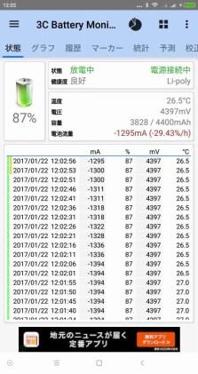 Screenshot_2017-01-22-12-02-59-060_ccc71.bmw