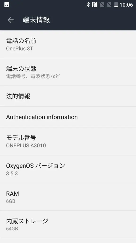OnePlus 3T Android6 OxygenOS 3.5.3 端末情報