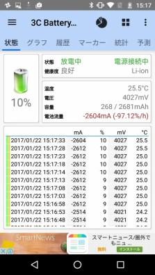 Screenshot_20170122-151738