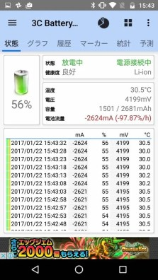 Screenshot_20170122-154338