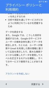 Googleアカウント プライバシーとポリシー