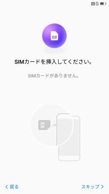 Huawei Mate 9 初期設定 SIMカード