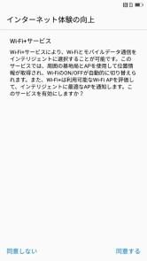 Huawei Mate 9 初期設定 インターネット