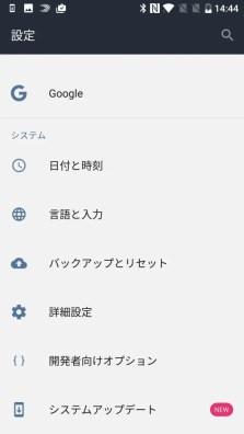 OnePlus 3T Android 6から7に 設定 > システムアップデート