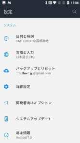OnePlus 3T Android7 設定画面 システム