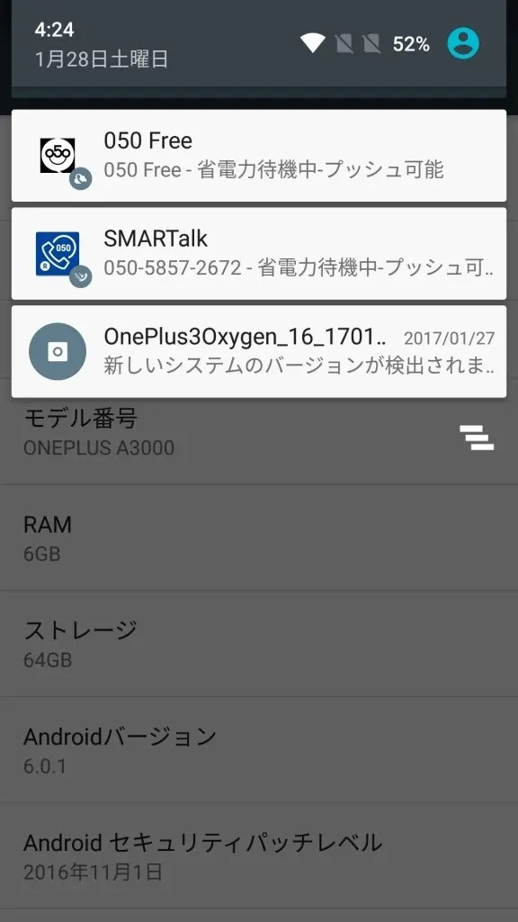 OnePlus 3T Android6 通知パネル