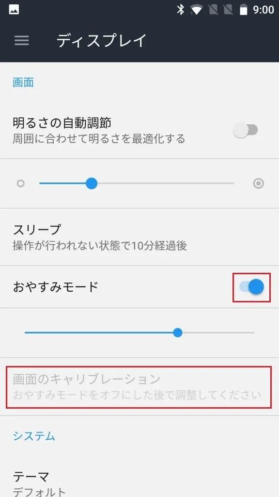 OnePlus 3T 設定 > ディスプレイ > 画面のキャリブレーション おやすみモードをオスにする
