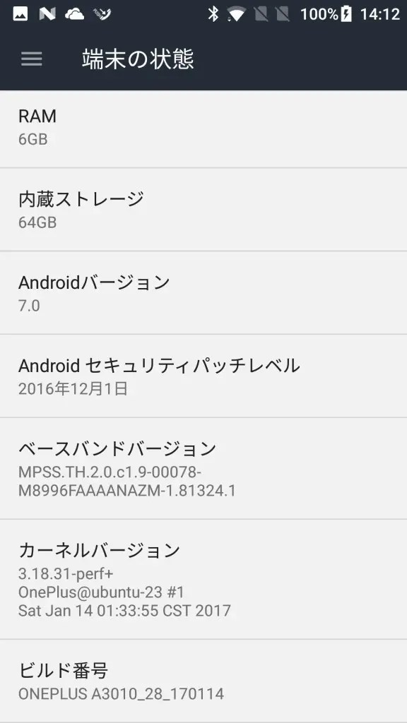 OnePlus 3T Android7 OxygenOS 4.0.2 端末情報 バージョン