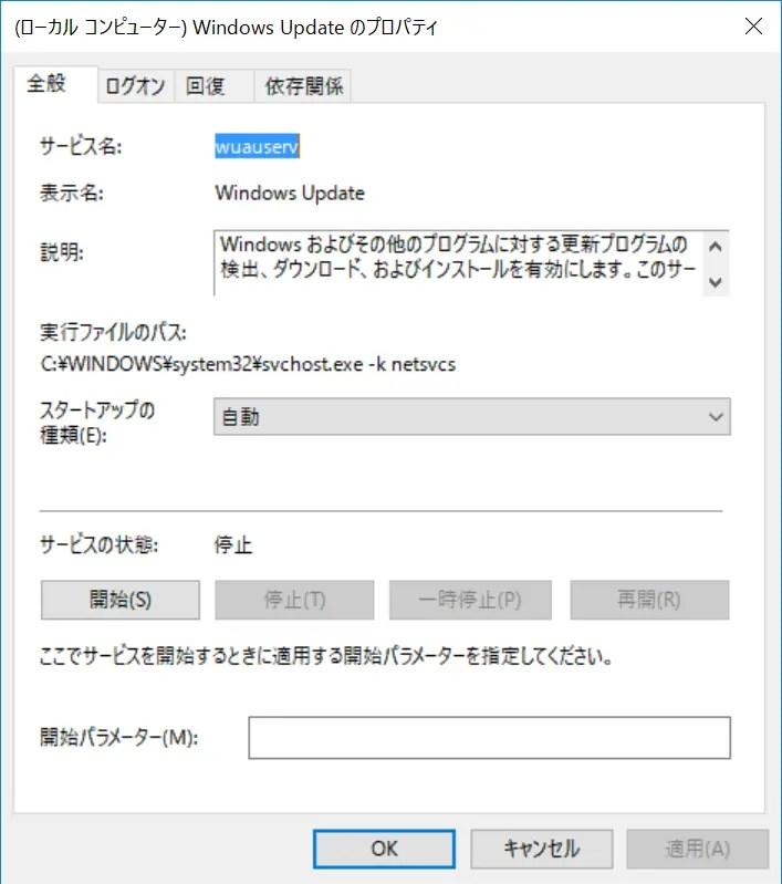 CUBE Mix Plus Windows Update プロパティ スタートアップの種類 自動