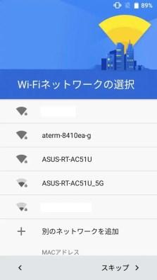 UMI Z 初期設定 Wifiネットワークの選択