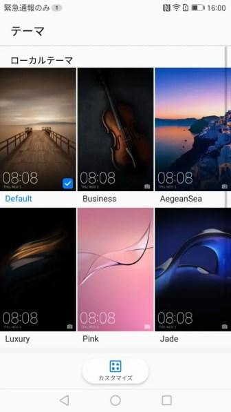 Huawei mate 9 テーマ2