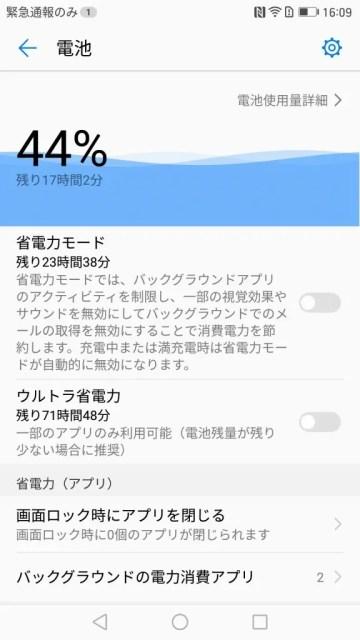 Huawei mate 9 電池