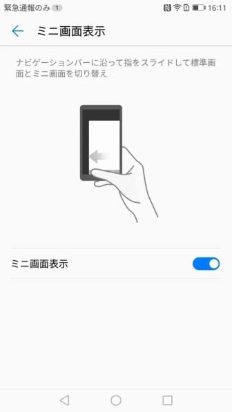 Huawei mate 9 ミニ画面表示