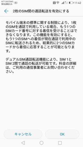 Huawei mate 9 2枚のSIM間の電話転送を有効にする