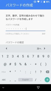 UMI Z 初期設定 パスワードを作成