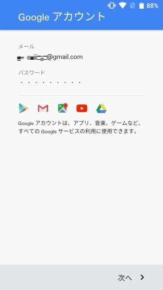 UMI Z 初期設定 Googleアカウント