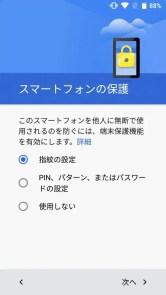 UMI Z 初期設定 スマートフォンの保護